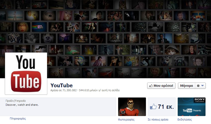 YouTube on Facebook