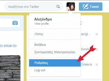 Πως να ενσωματώσετε την ροή των tweets στην ιστοσελίδα σας
