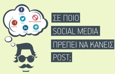 Σε ποιο Social Media πρέπει να κάνεις post [INFOGRAPHICS];