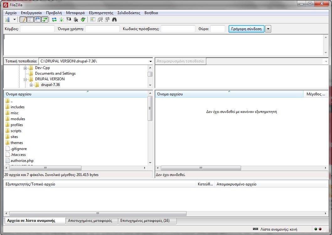 Εγκατάσταση και Ρύθμιση FTP Client.