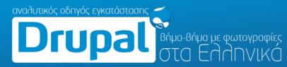 Οδηγός εγκατάστασης Drupal βήμα-βήμα στα Ελληνικά