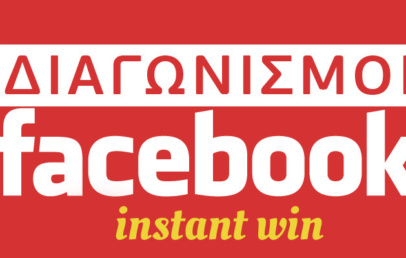 Instant Win Διαγωνισμός Facebook
