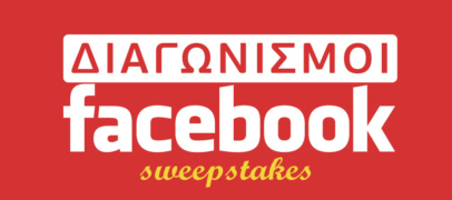 Sweepstake διαγωνισμός Facebook