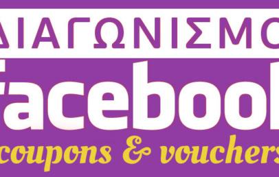 Διαγωνισμός Facebook με εκπτωτικά κουπόνια!