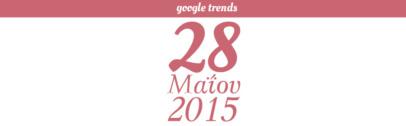 Google Trends - 29/05/2015. Χαμός στις αναζητήσεις με το Τζοκερ!