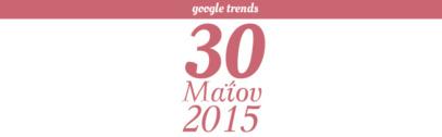Google Trends - 30/05/2015