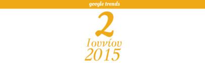 Google Trends - 02/06/2015