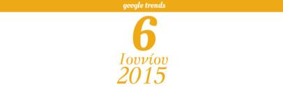Google Trends - 06/06/2015
