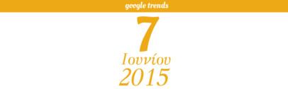 Google Trends - 07/06/2015