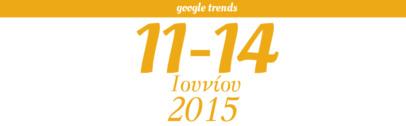 Google Trends - Από 11/06/2015 έως 14/06/2015