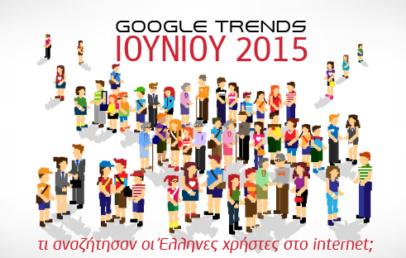 Google Trends Ιουνίου 2015