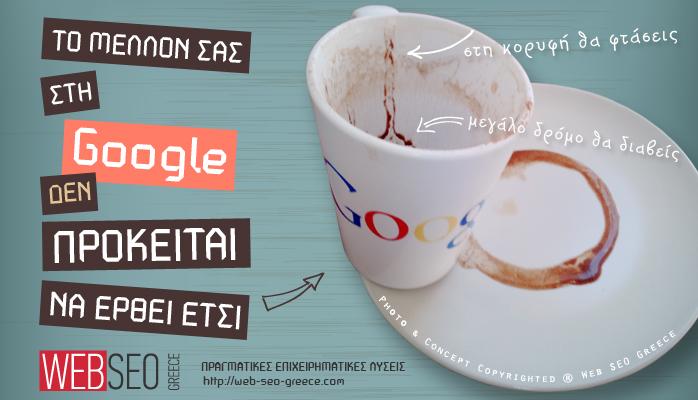 Το μέλλον σας στη Google