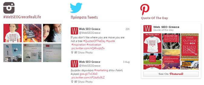 Συνδέσετε την ιστοσελίδα με τα social media μέσω widgets ή apps