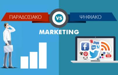 Παραδοσιακό VS Ψηφιακό Marketing [Case Study]