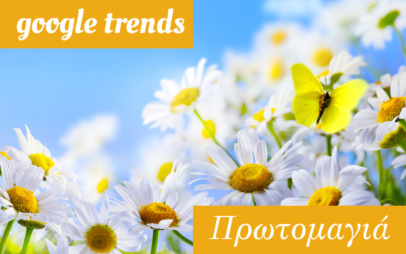 post-google-trends-protomagia