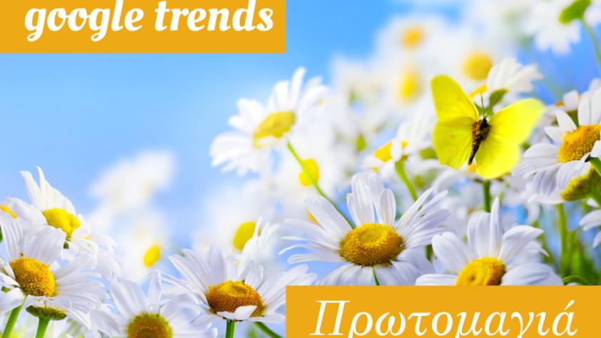 post-google-trends-protomagia